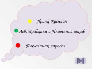 Принц Каспиан Лев, Колдунья и Платяной шкаф Племянник чародея