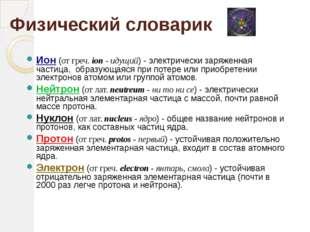 Физический словарик Ион (от греч. ion - идущий) - электрически заряженная час