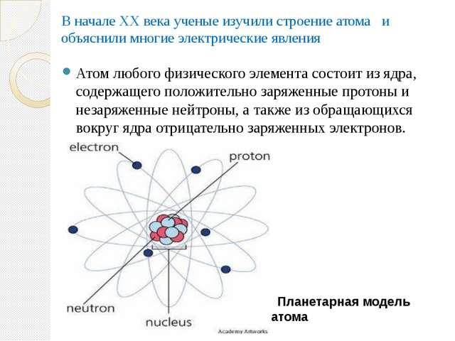 В начале XX века ученые изучили строение атома и объяснили многие электрическ...