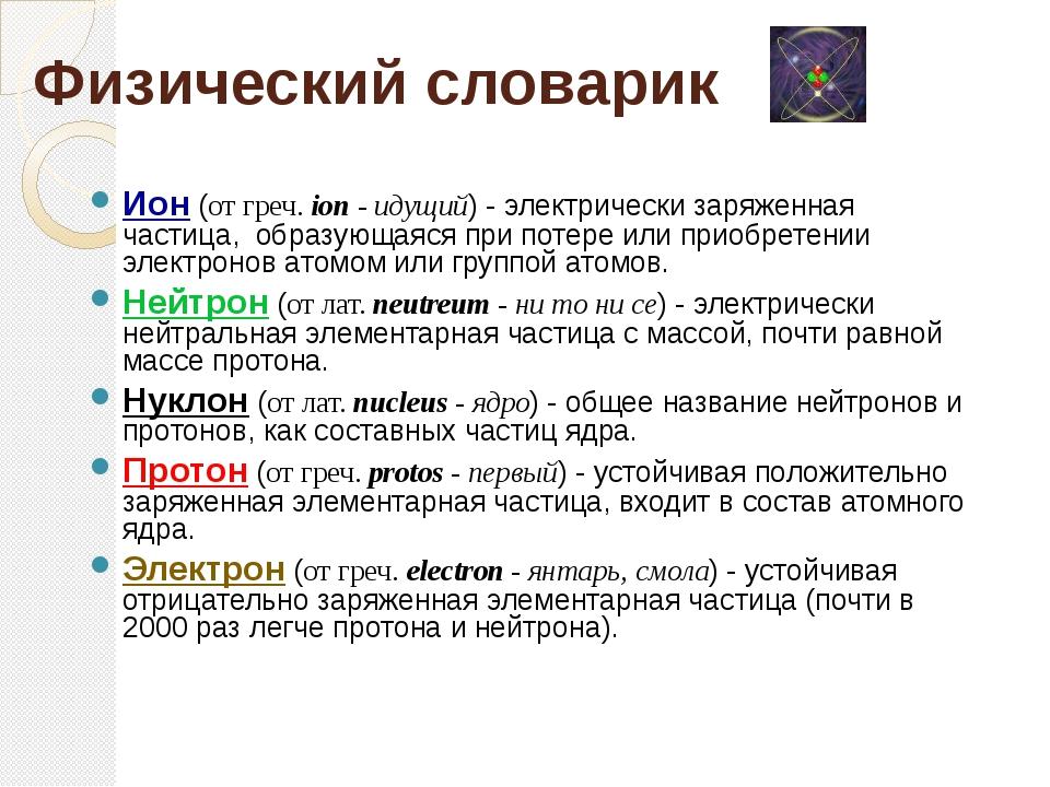 Физический словарик Ион (от греч. ion - идущий) - электрически заряженная час...