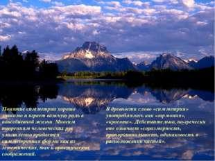 Понятие симметрии хорошо знакомо и играет важную роль в повседневной жизни. М