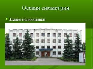 Осевая симметрия Здание поликлиники