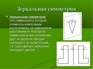 Зеркальная симметрия Зеркальная симметрия. Это симметрия в которой элементы к