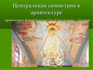 Центральная симметрия в архитектуре Архитектура в Церкви Покрова Святой Богор