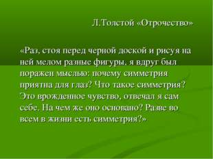 Л.Толстой «Отрочество» «Раз, стоя перед черной доской и рисуя на ней мелом ра