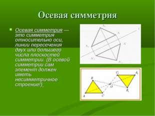 Осевая симметрия Осевая симметрия— это симметрия относительно оси, линии пер