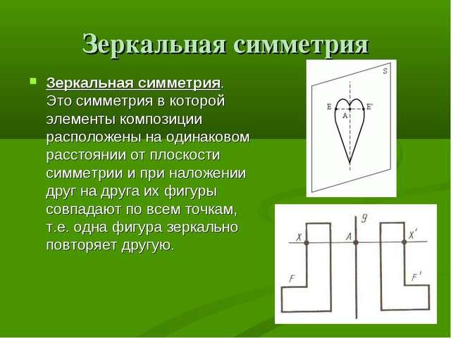 Зеркальная симметрия Зеркальная симметрия. Это симметрия в которой элементы к...
