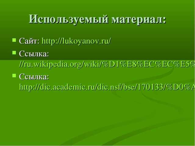 Используемый материал: Сайт: http://lukoyanov.ru/ Ссылка://ru.wikipedia.org/w...