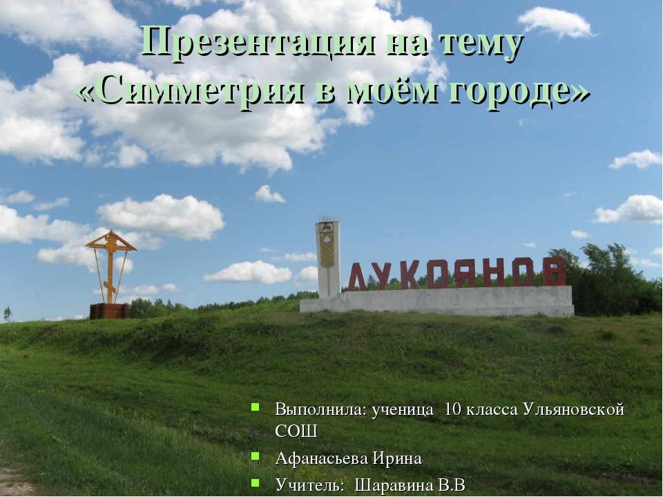 Презентация на тему «Симметрия в моём городе» Выполнила: ученица 10 класса Ул...