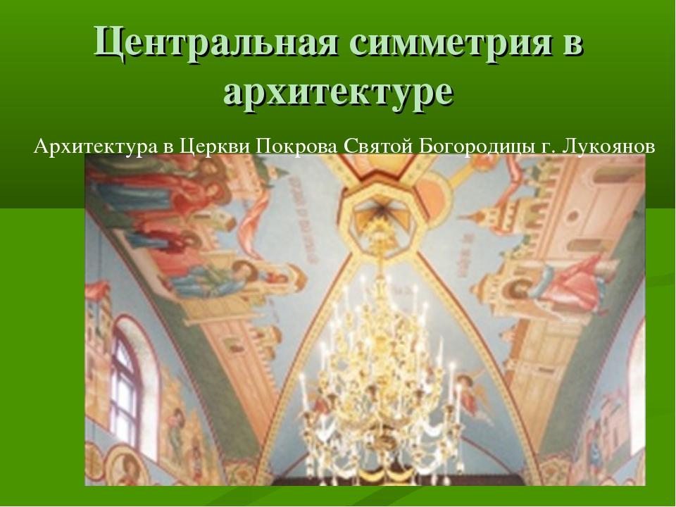 Центральная симметрия в архитектуре Архитектура в Церкви Покрова Святой Богор...