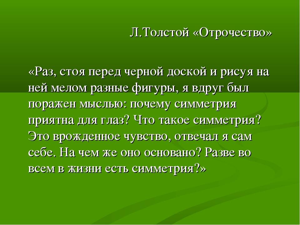 Л.Толстой «Отрочество» «Раз, стоя перед черной доской и рисуя на ней мелом ра...