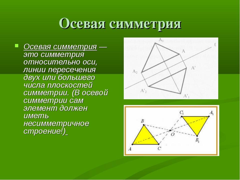 Осевая симметрия Осевая симметрия— это симметрия относительно оси, линии пер...