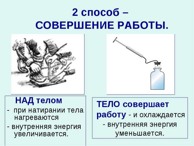 2 способ – СОВЕРШЕНИЕ РАБОТЫ. НАД телом - при натирании тела нагреваются - вн...