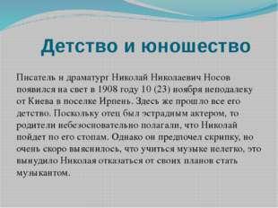 Детство и юношество Писатель и драматург Николай Николаевич Носов появился н