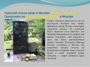 Николай Носов умер в Москве 26 июля 1976 года. Похоронен на Кунцевском кладби