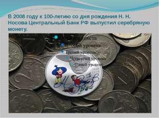 В 2008 году к 100-летию со дня рождения Н. Н. Носова Центральный Банк РФ выпу