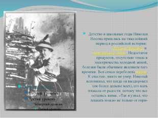 Детство и школьные годы Николая Носова пришлись на тяжелейший период в росси