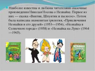 Наиболее известны и любимы читателями сказочные произведения Николая Носова