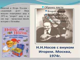 Николай и Игорь Носовы - слаженный дуэт! Внук искусно подыгрывал деду в 1971