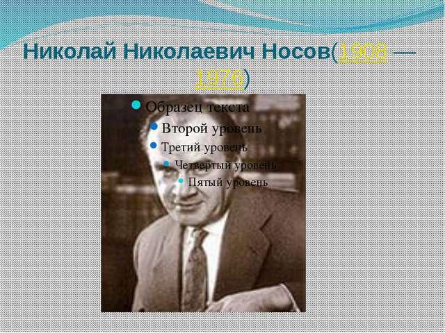 Николай Николаевич Носов(1908— 1976)