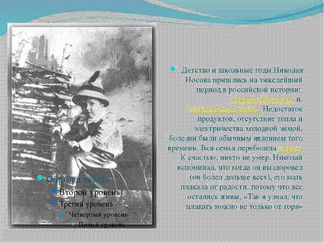 Детство и школьные годы Николая Носова пришлись на тяжелейший период в росси...