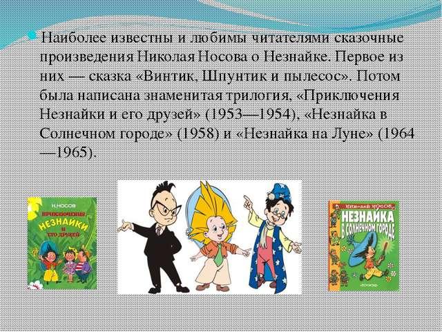 Наиболее известны и любимы читателями сказочные произведения Николая Носова...