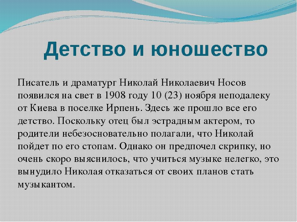 Детство и юношество Писатель и драматург Николай Николаевич Носов появился н...