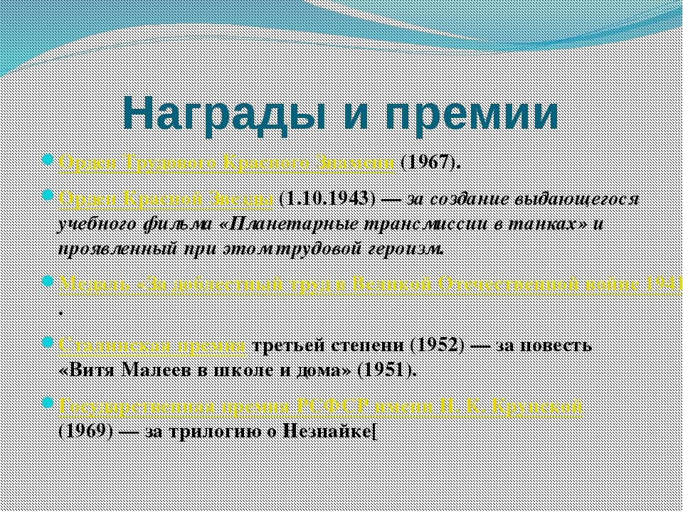 Награды и премии Орден Трудового Красного Знамени (1967). Орден Красной Звезд...
