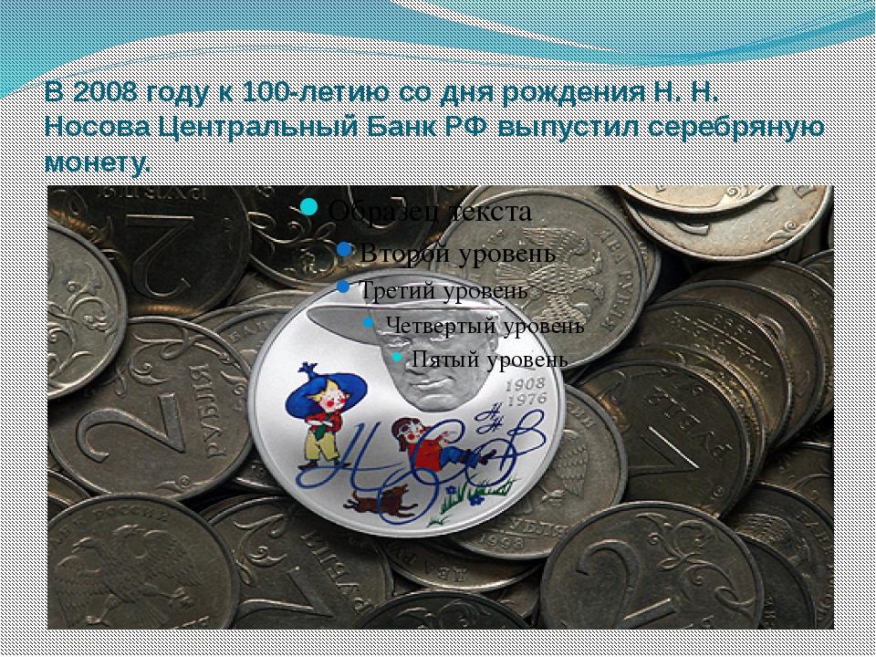 В 2008 году к 100-летию со дня рождения Н. Н. Носова Центральный Банк РФ выпу...