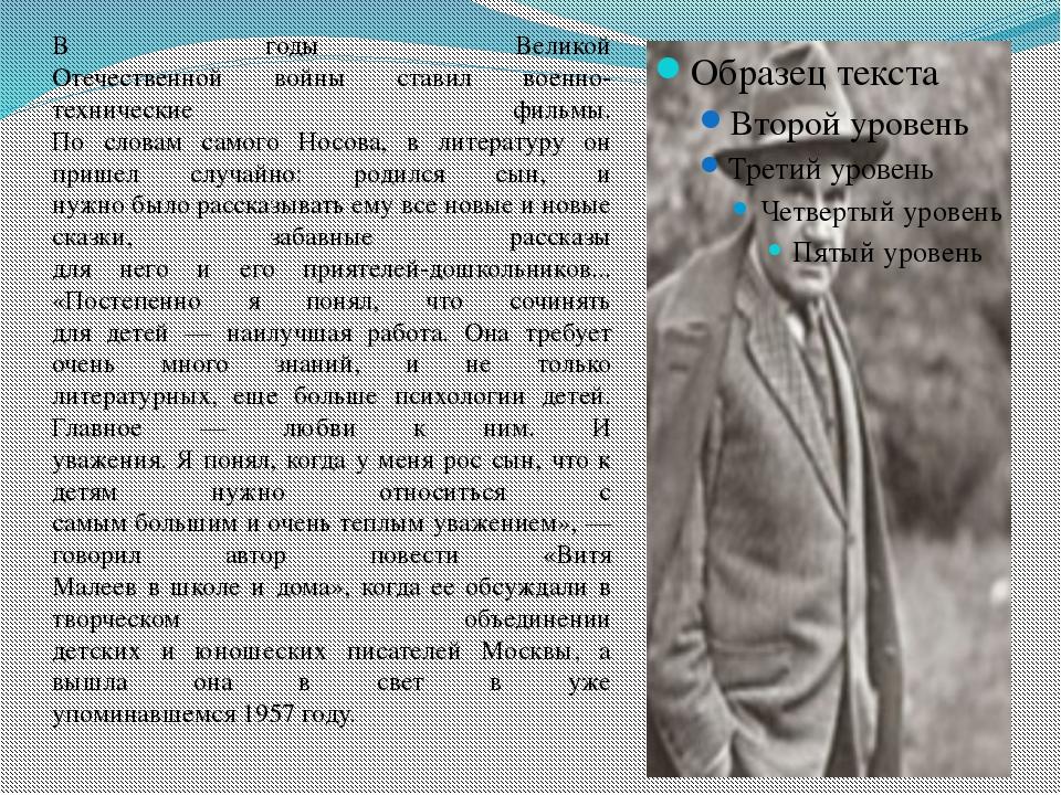 В годы Великой Отечественной войны ставил военно-технические фильмы. По слов...