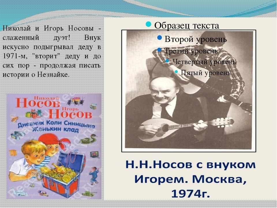 Николай и Игорь Носовы - слаженный дуэт! Внук искусно подыгрывал деду в 1971...