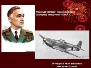ЛегендарныйЯк-3Саратовского авиационного завода АлександрСергеевичЯковлев