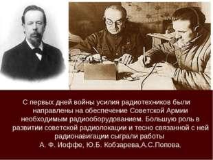 Радиосвязь и радиолокация С первых дней войны усилия радиотехников были напра