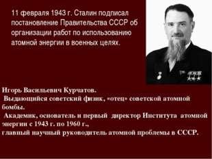 11 февраля 1943 г. Сталин подписал постановление Правительства СССР об органи