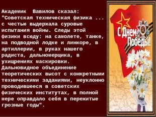 """Академик Вавилов сказал: """"Советская техническая физика ... с честью выдержала"""