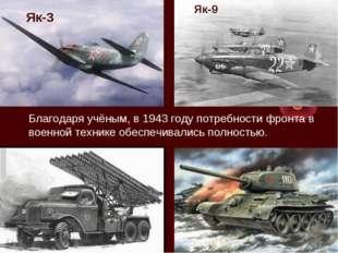 Благодаря учёным, в 1943 году потребности фронта в военной технике обеспечива
