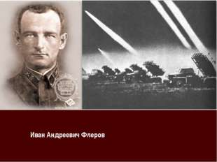 Иван Андреевич Флеров