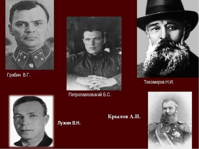 Грабин В.Г. Тихомиров Н.И. Петропавловский Б.С. Лужин В.Н. Крылов А.Н.