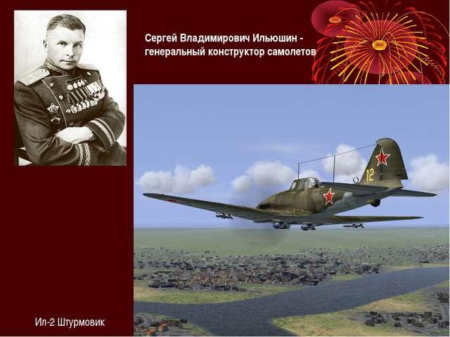 Ил-2Штурмовик Сергей ВладимировичИльюшин- генеральныйконструкторсамолетов