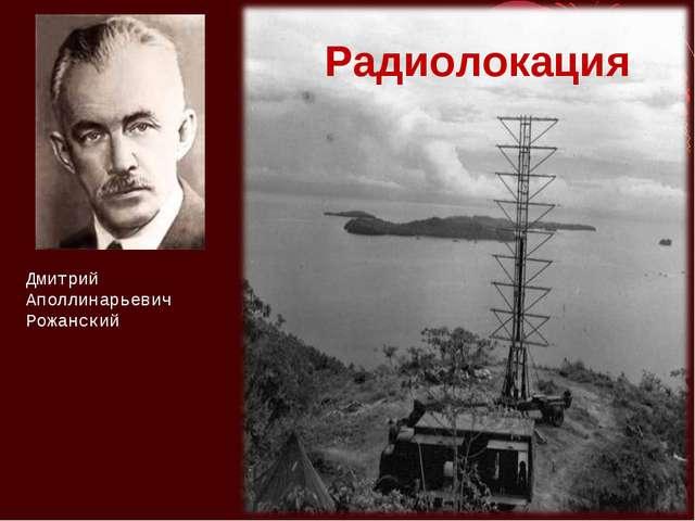 Дмитрий Аполлинарьевич Рожанский Радиолокация