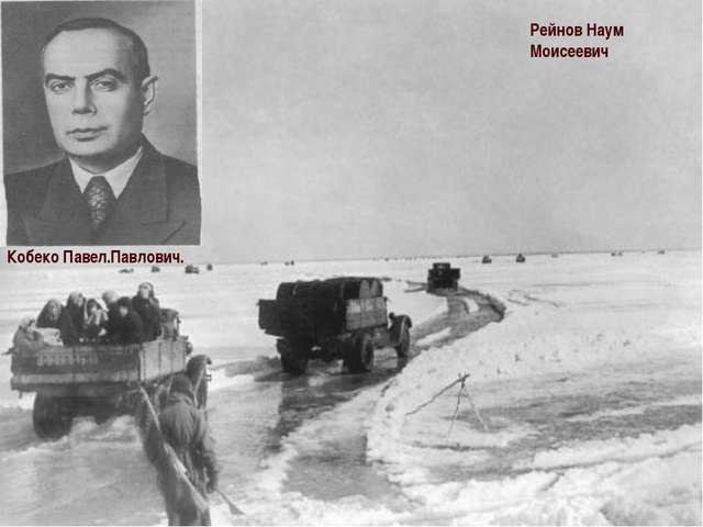 Кобеко Павел.Павлович. Рейнов Наум Моисеевич