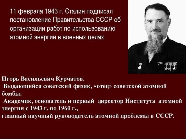 11 февраля 1943 г. Сталин подписал постановление Правительства СССР об органи...