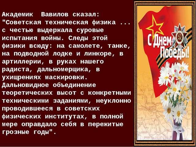"""Академик Вавилов сказал: """"Советская техническая физика ... с честью выдержала..."""