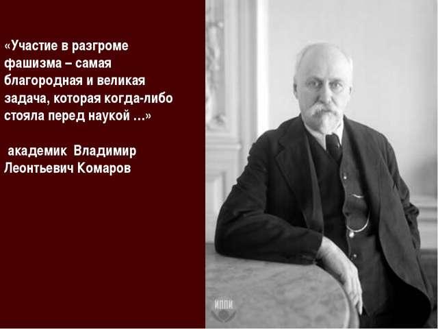 «Участие в разгроме фашизма – самая благородная и великая задача, которая ког...