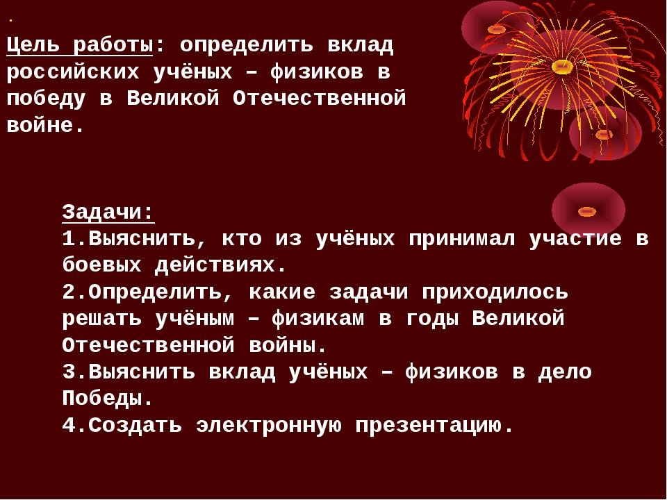 Цель работы: определить вклад российских учёных – физиков в победу в Великой...