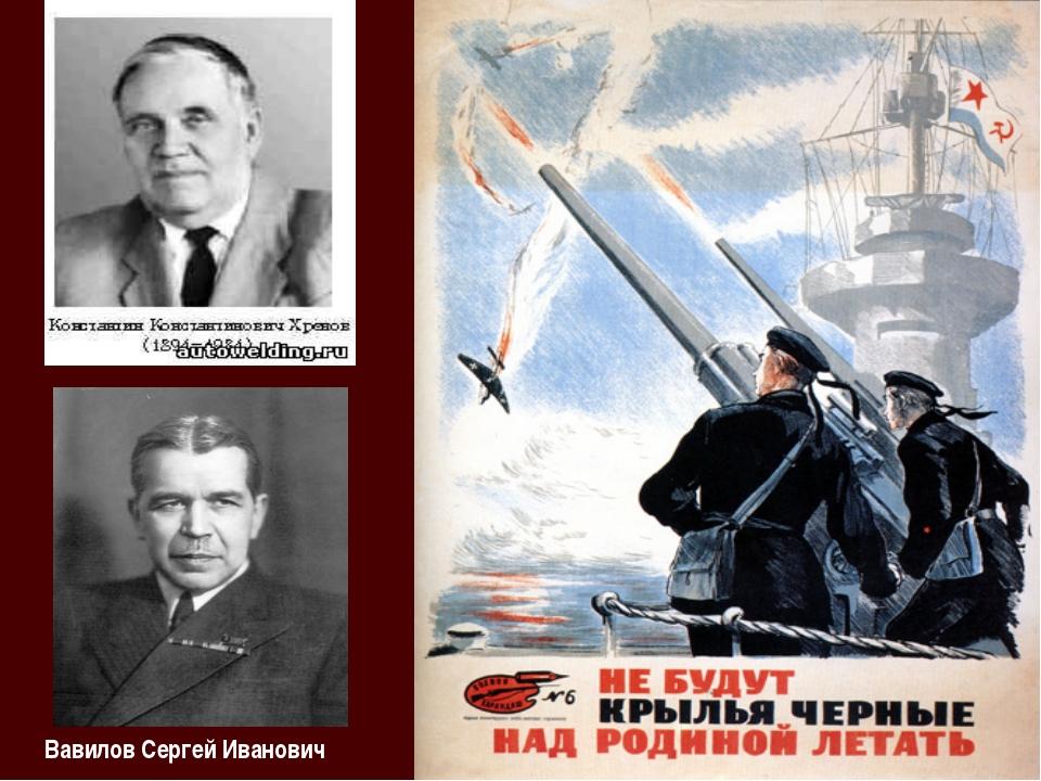 Вавилов Сергей Иванович