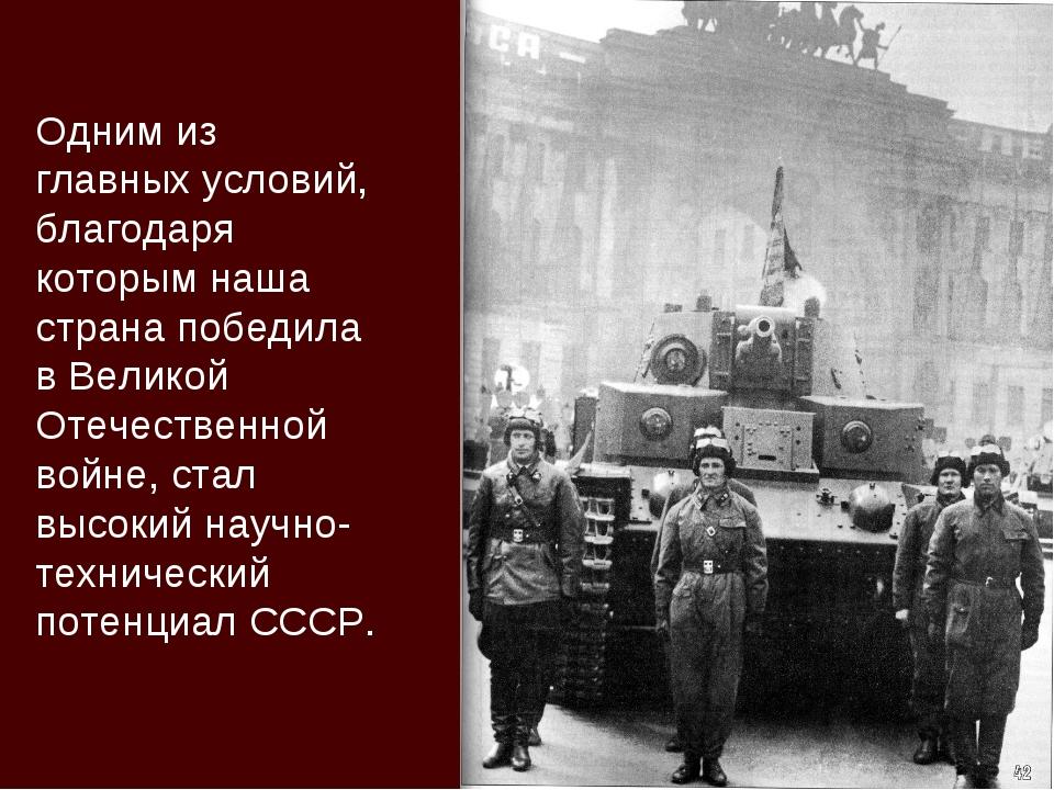 Одним из главных условий, благодаря которым наша страна победила в Великой От...