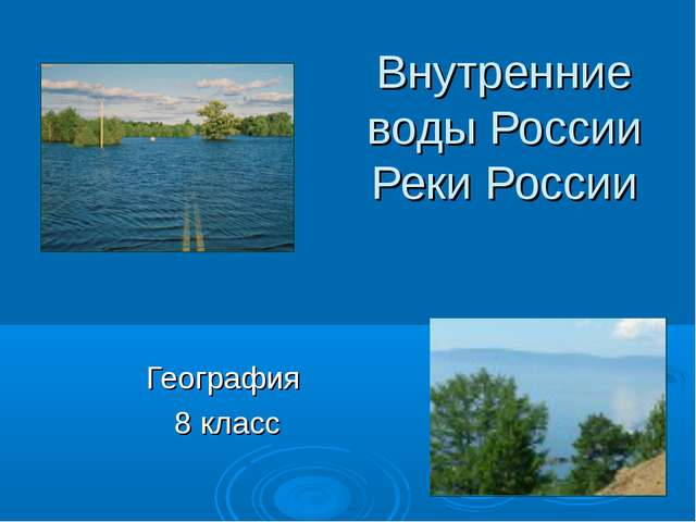 Внутренние воды России Реки России География 8 класс
