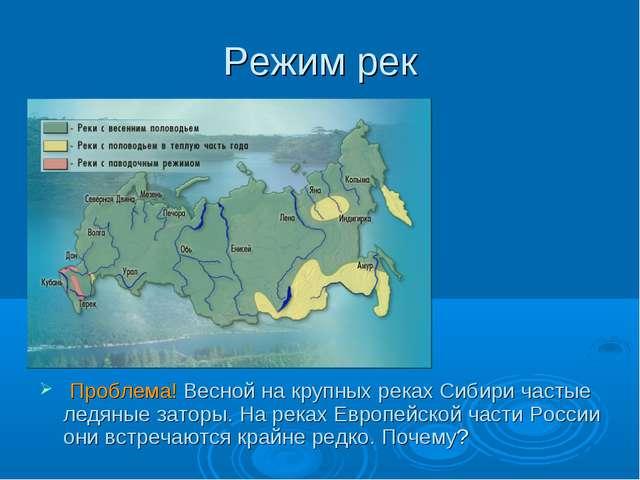 Режим рек Проблема! Весной на крупных реках Сибири частые ледяные заторы. На...
