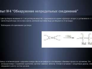 """Опыт №4 """"Обнаружение непредельных соединений"""" В две пробирки наливаем по 1 мл"""